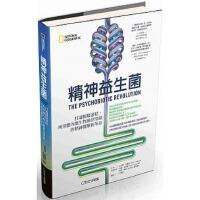 预售正版 原版进口图书 史考特.安德森《精神益生菌打通肠脑连结 利用体内微生物操控情绪的精神医疗新革命》大石国际文化