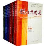 有色金属进展(1996-2005)(第1卷――第13卷)