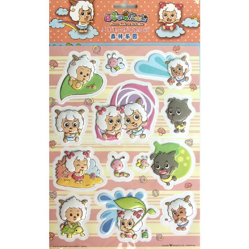 喜羊羊立体情景贴纸:森林乐园