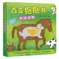 百变抠抠书. 农场动物
