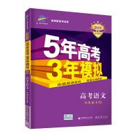曲一线2020B版 高考语文 五年高考三年模拟 天津市专用 5年高考3年模拟 首届新高考适用 五三B版专项测试