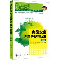 食品安全法律法规与标准(钱和)(第2版)