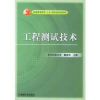 工程测试技术 康宜华 9787111165644 机械工业出版社教材系列