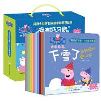 满39包邮,小猪佩奇书全套我有好习惯行为引导系列绘本10册 儿童0-1-2-3-4-5-6周岁 婴幼儿图画故事书 启蒙
