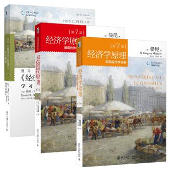 经济学原理:微观经济学分册(第7版)+经济学原理(第7版):宏观经济学分册+学习指南 3本 区域包邮