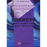 【二手旧书9成新】 基因组研究手册基因组学、蛋白质组学、代谢组学、生物信息学、伦理学和法律问题 (加拿大)森森 ,谢东