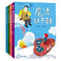 4册故事奇想树-魔法红木鞋+好新鲜教室+小小猴找朋友+学生真有料(注音版)儿童课外阅读 6-12岁少儿幻想小说儿童睡前