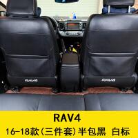 丰田19款新RAV4荣放/汉兰达汽车用品改装内饰专用后排座椅防踢垫