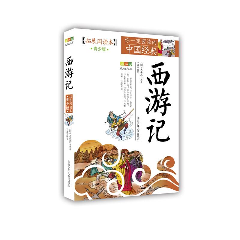成长文库 你一定要读的中国经典:拓展阅读本(青少版)·西游记 畅销十年,适合青少年阅读的中国古典名著