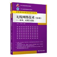 无线网络技术(第4版)――原理、应用与实验 金光,江先亮 9787302559085 清华大学出版社