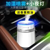 车载加湿器喷雾车用补水香薰车内消除异味车载氧吧汽车空气净化器