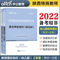 中公教育2020陕西省特岗教师招聘考试:教育理论知识(教材+历年真题标准预测)(幼儿园) 2本套
