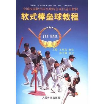 软式棒垒球教程 王祥茂、徐佶、陈小敏、陈文 人民体育出版社 书籍正版!好评联系客服有优惠!谢谢!