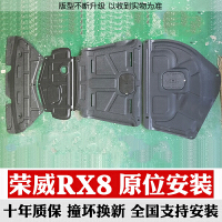 2018款荣威RX8发动机护板底盘装甲专用荣威RX8发动机下护板改装 RX8 单片|3D塑钢