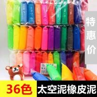 超轻粘土太空泥无毒水晶泥橡皮泥彩泥玩具12色儿童手工制作玩具