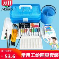 马利牌水粉颜料12件工具套装18色24色36色画笔初学者学生用马力水粉画水彩颜料工具箱少儿美术培训专用