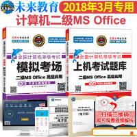 未来教育.全国计算机等级考试黄金搭档套装三合一二级MS Office高级应用(2018年3月)(套装2册)两版随机发货