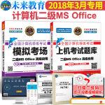 未来教育.全国计算机等级考试黄金搭档套装三合一二级MS Office高级应用(2018年3月)(套装2册)