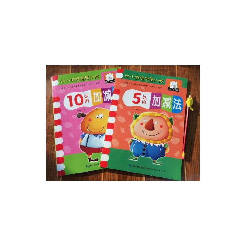 幼儿园中班大班数学练习册5/10以内加减法算术题目作业本3-6-7岁宝宝