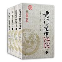 正版 奇门遁甲秘笈全书 1-4 全四册奇门预测阴遁阳遁奇门入门书籍