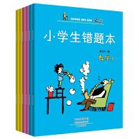 【满59.8元任选4套包邮】小学生错题本 语文+数学+英语 上下册全6册 小学生练习纠正错误本