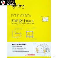 照明设计解剖书 日本专家编辑 LED灯光设计技巧与透光材料运用室内空间照明设计指南书籍