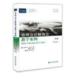 管理会计师协会教学案例(第5辑)(汉英双语版) 9787514139761 Lawson,R. 经济科学出版社 新华书
