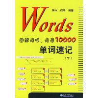 【二手旧书9成新】 Words图解词根、词源10000单词速记(下) 韩冰,赵瑞