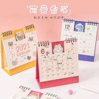 2021年办公记事台历桌面小日历农历韩国版可爱清新卡通年历计划本