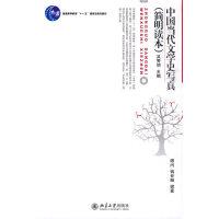 中国当代文学史写真(简明读本)