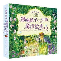 重读经典 影响孩子一生的童话绘本(精装版)(全彩)