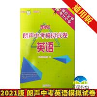2021版 朗声中考模拟试卷 英语 模拟金卷高分必备 广州出版社
