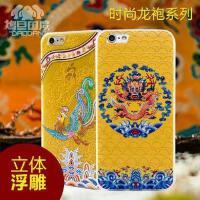 苹果iPhone6s手机壳i6手机套iphone6s plus硅胶套4.7奢华6plus软套浮雕中国风六plus保护套