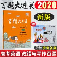 2020新版百题大过关高考英语改错与写作百题 高一高二高三高中集合英语专项训练 送本子