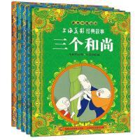 全套上海美影经典故事注音版三个和尚宝莲灯天书奇谭中国古代神话精选6-7-8-9-10-12岁小学生一年级幼儿园儿童睡前