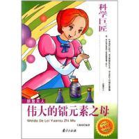 (12册)科学巨匠   人物传记丛书青少年版 中小学生课外阅读书籍读物