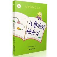 南师基教 会说话就会写话 儿童周周快乐写 上册 南京师范大学出版社