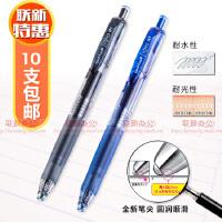 日本三菱uni中性笔0.5mm按动式办公用笔umn105黑笔蓝色水笔学生考试用