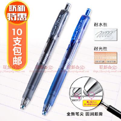 日本三菱uni中性笔0.5mm按动式办公用笔umn105黑笔蓝色水笔学生考试用 双珠设计笔头 耐水性笔墨 书写顺畅