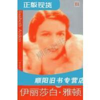 【二手旧书9成新】美容帝国三女王之伊丽莎白・雅顿