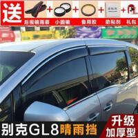 别克GL8车子防雨眉新晴雨挡改装汽车挡雨板经典gl8陆尊装饰车窗遮雨防雨条