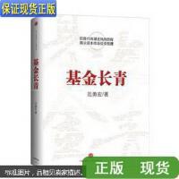 【二手旧书9成新】基金长青 /范勇宏 著 中信出版社