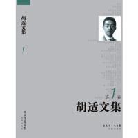 胡适文集 胡适 朱正选 花城出版社 9787536066717