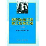 现行冶金工程施工标准汇编(上)