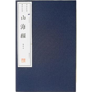山海经(宣纸 线装3册)(文华丛书系列)