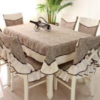 茶几桌布布艺长方形 餐桌布椅套椅垫餐椅套套装欧式椅子套罩现代