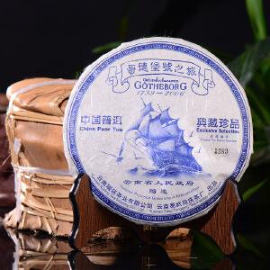 【两片一起拍】2006年哥德堡号易武同庆号 古树熟茶 357克片