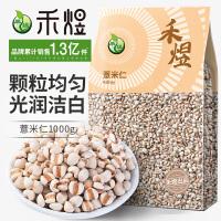 禾煜 薏米仁 1000g/袋 贵州特产小薏米薏米仁