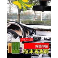 【支持礼品卡】汽车内饰清洗剂泡沫清洁皮革多功能洗车用品室内清理强力去污3ed