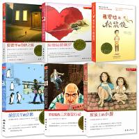 国际大奖儿童文学6册 爱德华奇妙之旅 波普先生的企鹅 费罗拉育松鼠侠 浪漫鼠德佩罗 罗伯特的三次报复行动 屋顶上的小孩